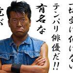 佐藤二郎さんテンパり俳優を克服?面白い演技力で映画など活躍!