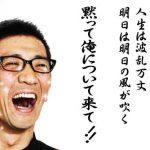 アンタ柴田の元妻W不倫トラブル取材時の「神対応」で称賛の声!