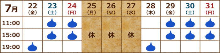 calendar_sitama