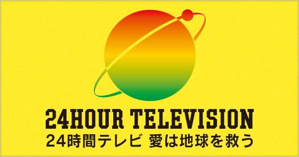 24時間テレビ
