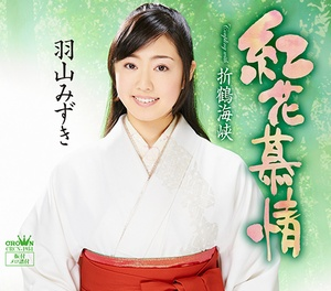 hayama-mizuki2