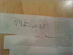 mimura-musuko01